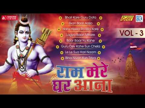Ram Mere Ghar Aana | Part 3 | Moinuddin...
