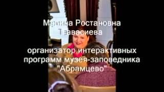 видео Государственный историко-художественный и литературный музей-заповедник «Абрамцево»