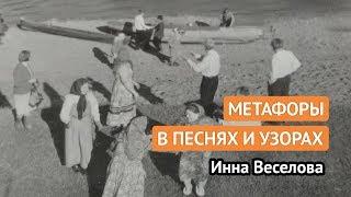 метафоры в песнях и узорах (Инна Веселова)