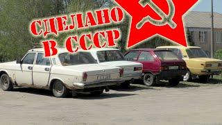 АВТОПРОМ СССР НА ДОРОГАХ УКРАИНЫ!!!