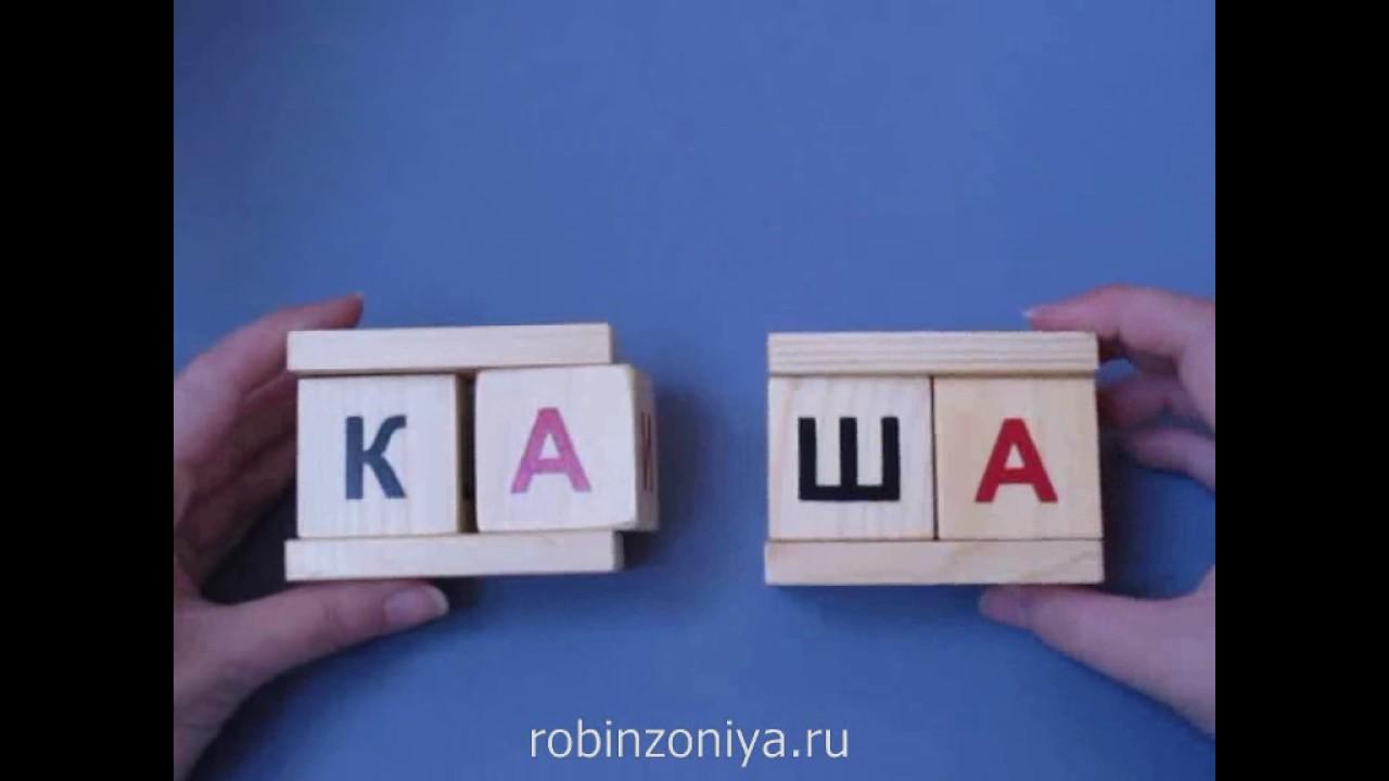 Учимся читать! Кубики Зайцева. Виды работ. Игра