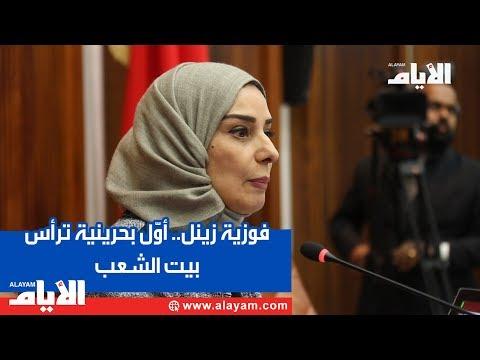 فوزية زينل ا?وّل بحرينية ترا?س بيت الشعب  - نشر قبل 30 دقيقة