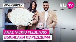 Анастасию Решетову выписали из роддома