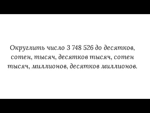 Округление натуральных чисел видео уроки