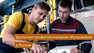 Дуальное профессиональное образование в Россия