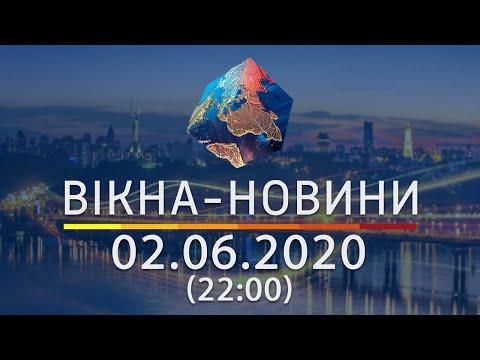 Вікна-новини. Выпуск от 02.06.2020 (22:00) | Вікна-Новини