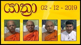 YATHRA - යාත්රා | 02 - 12 - 2019 | SIYATHA TV Thumbnail