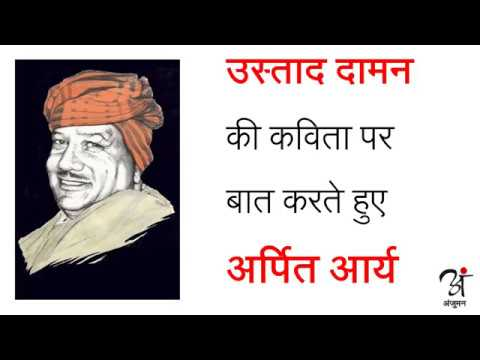 On Ustad Daman's Poetics : Arpit Arya
