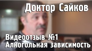 Доктор Сайков - Видеоотзыв №1. Алкоголизм.