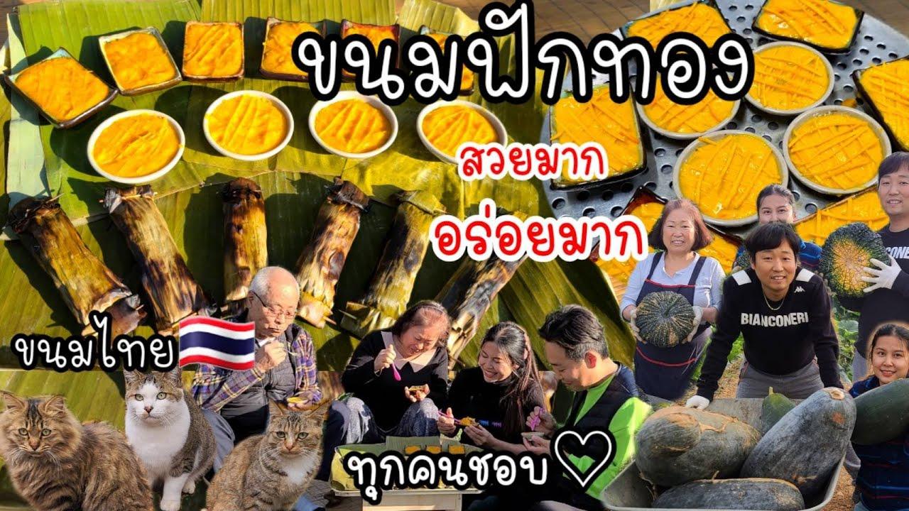 EP.431 ขนมฟักทองทำง่ายเเละอร่อยมาก ได้รับคำชมจากครอบครัวเกาหลีด้วยจ้า 5555 ดีใจหลายๆ #ขนมไทย