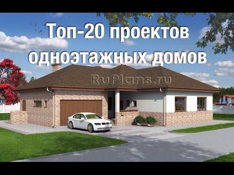Проекты одноэтажных домов RuPlans. Топ-20