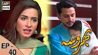 Bharosa - Ep 40 Full HD - 4th July 2017 - ARY Digital Drama