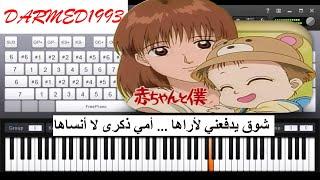 تعليم عزف مسلسل الكرتون انا و اخي بالبيانو مع الكلمات // ana wa akhi piano
