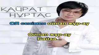 Кайрат Нуртас БАЙКА КАРАОКЕ казакша казахское минус оригинал   YouTube