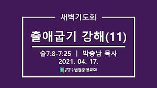 210417(토) l 새벽기도회 l 출애굽기 강해(11…