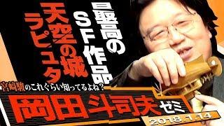 岡田斗司夫ゼミ1月14日号「ポプテピピックは尊いとエロだけじゃないSFもすごい! 『天空の城ラピュタ』特集後半戦」