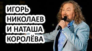 Игорь Николаев на день рождения вспомнил о бывшей! Наташа Королёва призналась ему в любви?