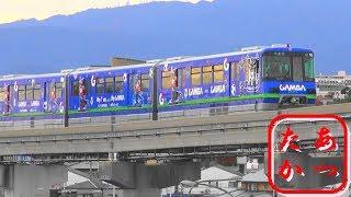 【天空を翔る! 新型車両3000系登場!】大阪モノレール