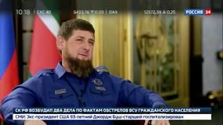 Кадыров. Смешная реклама
