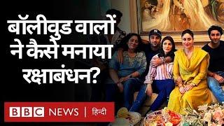 Raksha Bandhan 2020 : Bollywood ने कैसे मनाया Rakhi का त्योहार? (BBC Hindi)