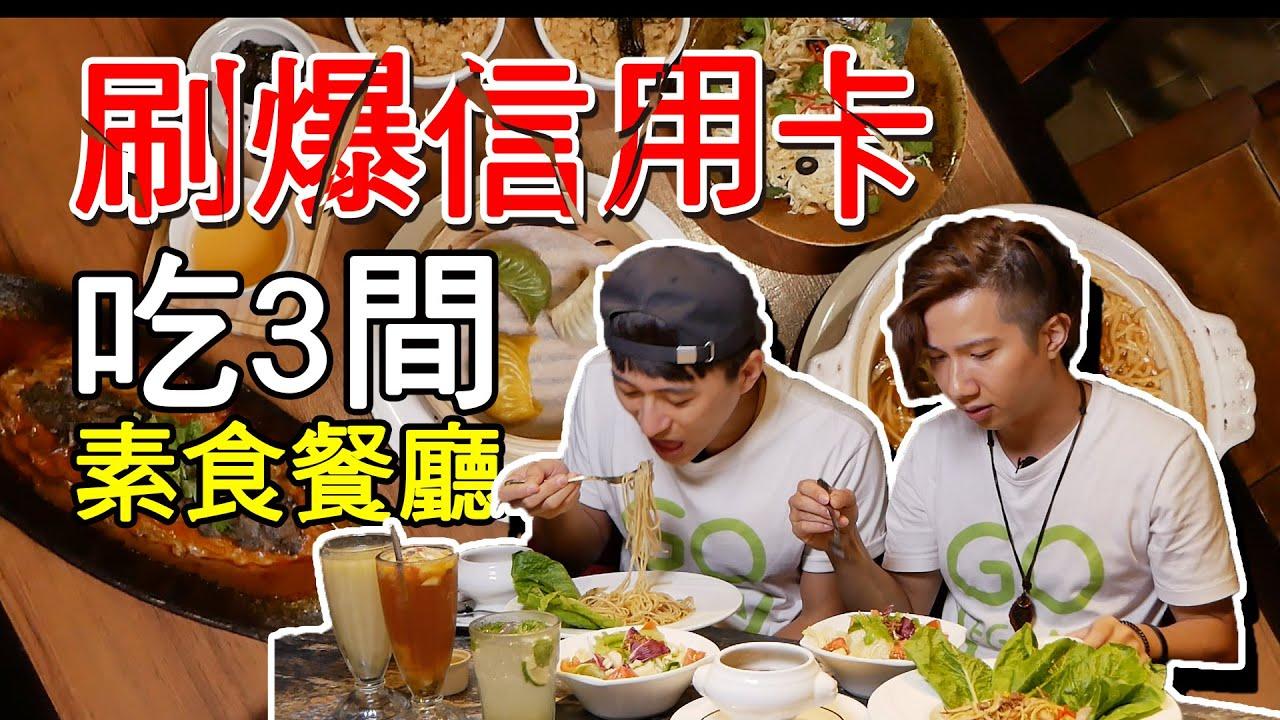 刷爆信用卡!臺北吃3間素食餐廳+1間葷素特約店│樂天信用卡 - YouTube