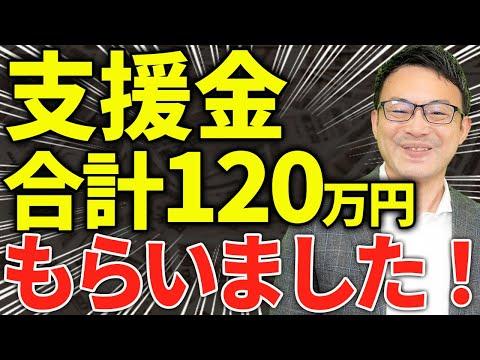 【月次支援金やってみた!】毎月20万円合計120万円、申請簡単やらなきゃ損!