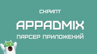 AppAdmix - парсер-менеджер приложений с экспортом в CMS