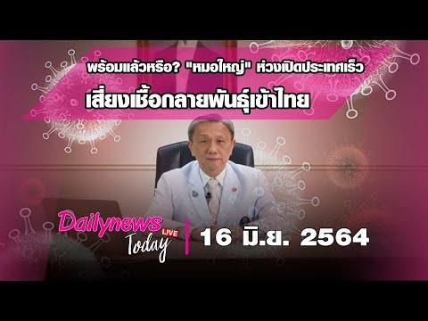 DAILYNEWS TODAY LIVE | 16 มิ.ย. 64