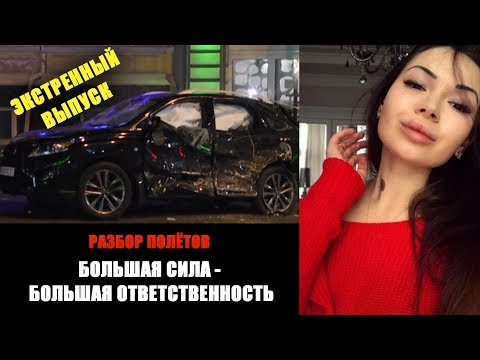 Харьков 18.10.17. Авария на Сумской - Разбор полётов
