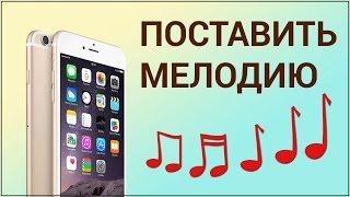 Як поставити свою мелодію на дзвінок на iPhone? Створюємо рінгтон в Ringtones, завантажуємо в iTunes