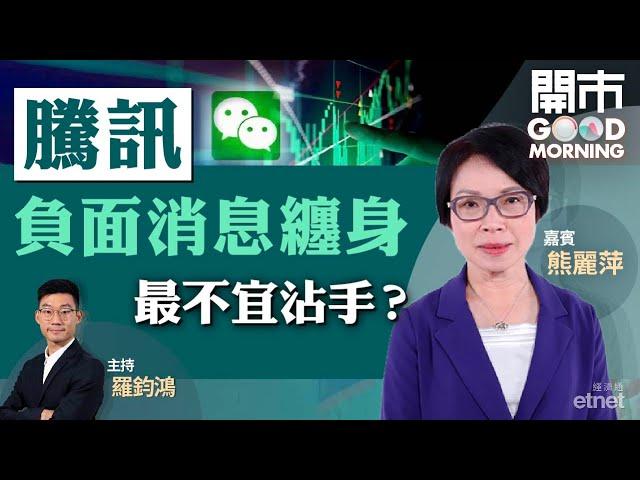 傳騰訊音樂擬「拆骨」對騰訊有幾大影響?騰盛博藥、華南職業教育暗盤普遍潛水