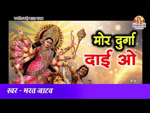 SUPER HIT l CHHATTISGARHI SONG l Mor Durga Dai Ao l  JAS GEET