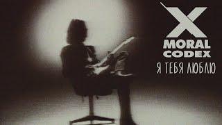 Смотреть клип Моральный Кодекс - Я Тебя Люблю