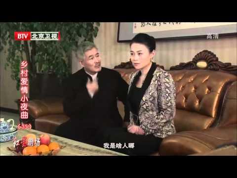 乡村爱情小夜曲35 HDTV