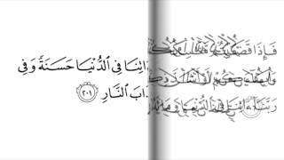 Gambar cover Al Baqarah ayat 197-202 - H. Muammar ZA