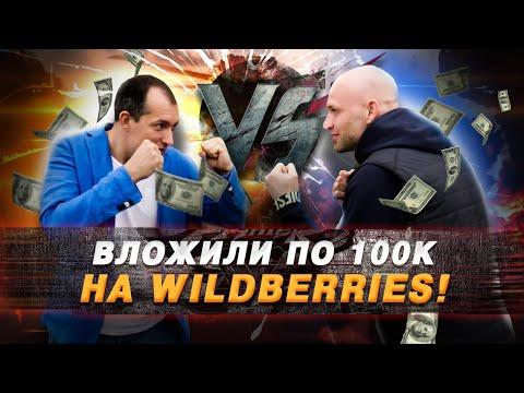 Показываем КАК ПРОДАВАТЬ НА ВАЙЛДБЕРРИЗ! Как заработать на Wildberries : Товарный бизнес