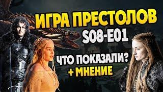 ИГРА ПРЕСТОЛОВ 8 сезон 1 серия Мнение и Полный Обзор