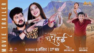 CHACHAHUI || New Nepali Movie Trailer || Aryan Sigdel, Miruna Magar, Bholaraj Sapkota, Maotse Gurung