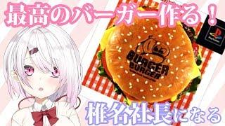 【バーガーバーガー】最高のハンバーガー店を作る!(`・ω・´)【椎名唯華/にじさんじプロジェクト】