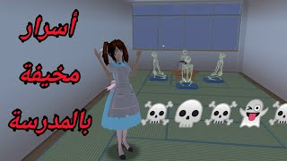 تماثيل تتحرك وهياكل  عظمية في المدرسة #لعبة sakura school simulator