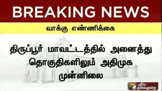 DMK leading in all constituencies in Kanyakumari