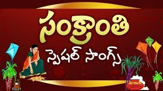 Sankranthi Special Video Songs | Super Hit Telugu Video Songs | Movie Time Cinema