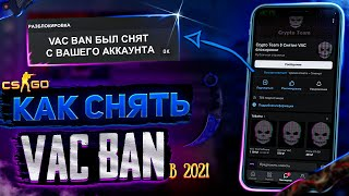 Как снять VAC BAN в 2021 Году! Снятие Вак Бана в Steam и CSGO - Проверка компании Crypto team!