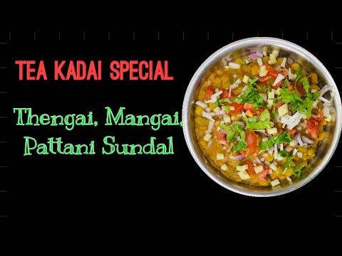 Tea Kadai Special- Thengai , Mangai, Pattani Sundal By Revathy Shanmugam