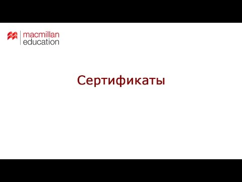 Macmillan Teacher: Сертификаты