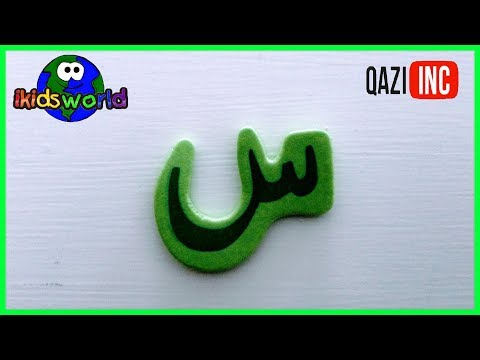 Alif Baa Taa  Learning Letters of the ARABIC Alphabet Nasheed Song for Children