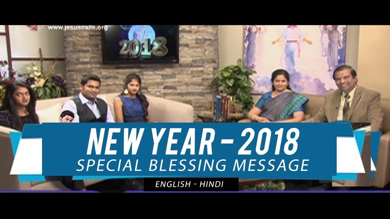 New Year 2018  Blessing Message (English - Hindi) | The Dhinakarans