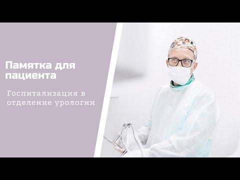 Госпитализация в отделение урологии (видеоинструкция)