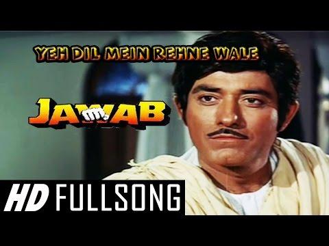 Yeh Dil Mein Rehne Wale Sad Full Video Song - Male Version - Raaj Kumar    Jawab
