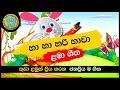 හා හා හරි හාවා - සිංහල ළමා ගීත - Sinhala Kids Songs
